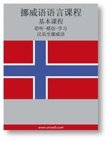 Norwegian Course (from Chinese) - Univerb