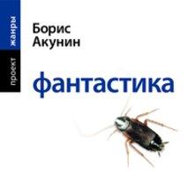 Фантастика - Борис Акунин
