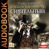 Сиятельный Книга 1. - Павел Корнев