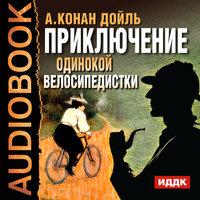 Приключение одинокой велосипедистки - Артур Конан Дойл