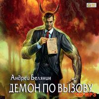 Демон по вызову - Андрей Белянин