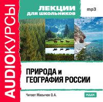 Природа и география России - Лекции для школьников