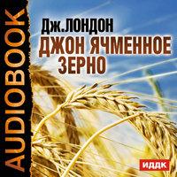 Джон Ячменное Зерно - Джек Лондон