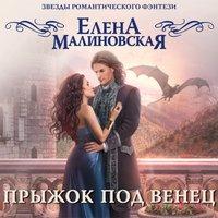 Прыжок под венец - Елена Малиновская