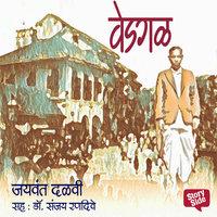 Vedgal - Jaywant Dalvi