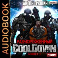 Размороженный. Книга 1. Cooldown - Антон Текшин