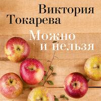 Можно и нельзя - Виктория Токарева