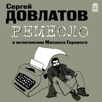Ремесло - Сергей Довлатов