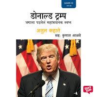 Donald Trump Jagala Padlela Mahabhayanak Swapna - Atul Kahate