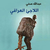 اللاجئ العراقي - عبد الله صخي