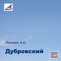 Дубровский (читает Александр Васильев) - Александр Пушкин