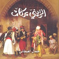 الزيني بركات - جمال الغيطانى