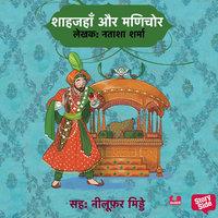 Shahjahan aur Manichor - Natasha Sharma