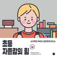 초등 자존감의 힘 - 김선호, 박우란