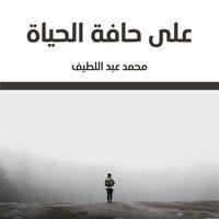 على حافة الحياة - محمد عبد اللطيف