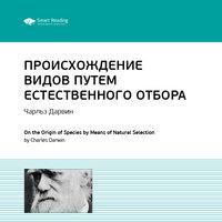 Происхождение видов путем естественного отбора (Краткое содержание) - Чарльз Дарвин