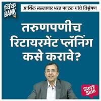 Tarunpanich Retirement Planning Kase Karave? - Thinkbank