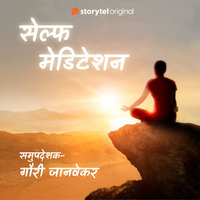 Self Meditation - रोजचे काम पूर्ण झाल्यावर - Gauri Janvekar
