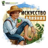 Саммари на книгу «Как завоёвывать друзей и оказывать влияние на людей» - Роман Сергеев