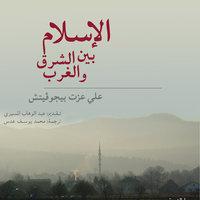الاسلام بين الشرق والغرب - علي عزت بيجوفيتش