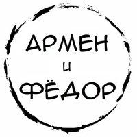 """22. Прочь из моей головы: """"Дом, в котором"""" Мариам Петросян - Армен и Фёдор"""