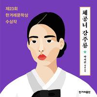 체공녀 강주룡 - 박서련