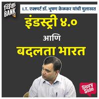 Industry 4.0 Aani Badalta Bharat - Thinkbank