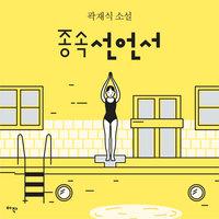 [단편] 종속선언서 - 곽재식