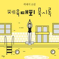 [단편] 체육대회 묵시록 - 곽재식