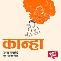 Kanha - Purvprasiddhi - Menaka Prakashan - Umesh Wankhede