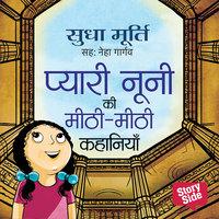 Pyari Nooni ki Meethi-Meethi Kahaniyan - Sudha Murthy
