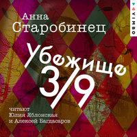 Убежище 3/9 - Анна Старобинец