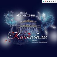 Каннибалы - Юлия Яковлева