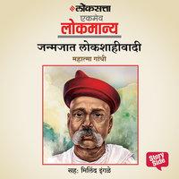 Janmajat Lokshahivadi - महात्मा गांधी