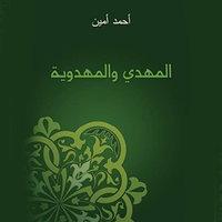 المهدي والمهدوية - أحمد أمين