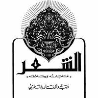 الشعر - إبراهيم المازني