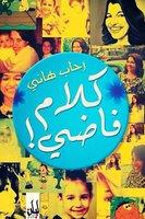 كلام فاضي - رحاب هاني