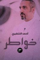 خواطر 3 - أحمد الشقيري