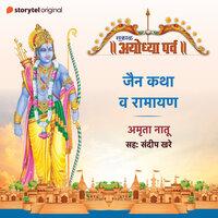JainKatha Va Ramayan - Amruta Natu