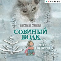 Совиный волк - Анастасия Строкина