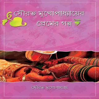 Bangla Premer Golpo Book