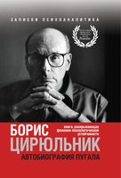 Автобиография пугала - Борис Цирюльник