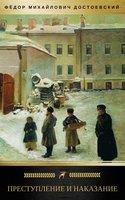 Преступление и наказание: Роман - Fyodor Dostoevsky, Golden Deer Classics, Фёдор Михайлович Достоевский