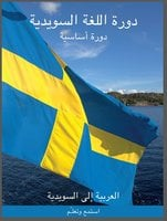 Arabiska till svenska - Univerb, Ann-Charlotte Wennerholm