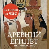Древний Египет - Энтони Холмс