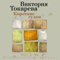 Короткие гудки - Виктория Токарева