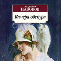 Камера обскура - Владимиp Набоков, Владимир Набоков