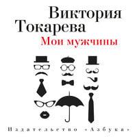 Мои мужчины - Виктория Токарева