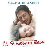 P.S. Я люблю тебя - Сесилия Ахерн