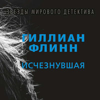 Исчезнувшая - Гиллиан Флинн